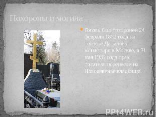 Похороны и могила Гоголь был похоронен 24 февраля 1852 года на погосте Данилова