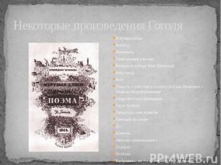 Некоторые произведения Гоголя Мёртвые души Ревизор Женитьба Театральный разъезд