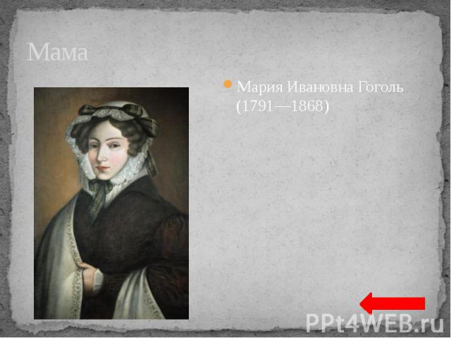 Мама Мария Ивановна Гоголь (1791—1868)