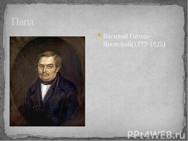 Папа Василий Гоголь-Яновский(1777-1825)
