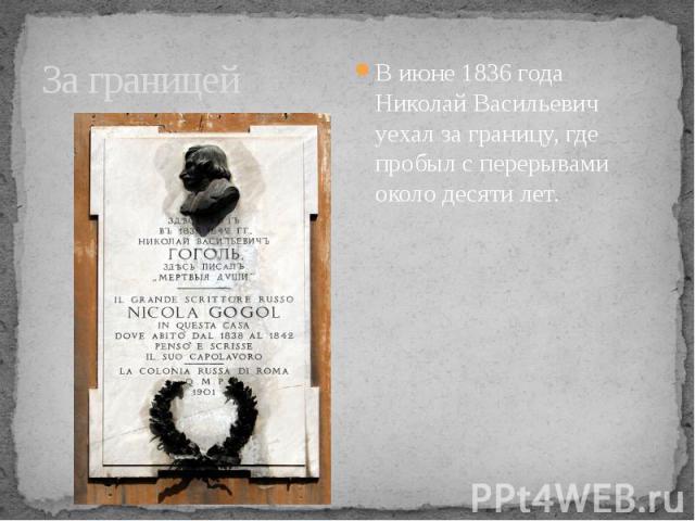 За границей В июне 1836 года Николай Васильевич уехал за границу, где пробыл с перерывами около десяти лет.