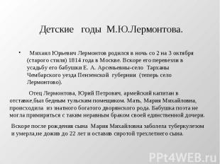 Михаил Юрьевич Лермонтов родился в ночь со 2 на 3 октября (старого стиля) 1814 г