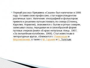 Первый рассказ Пришвина «Сашок» был напечатан в 1906 году. Оставив свою професси