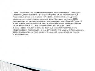 После Октябрьской революции некоторое время учительствовал на Смоленщине. Страст