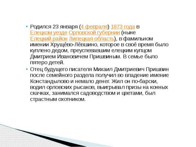 Родился23января(4февраля)1873 годавЕлецком уездеОрловской губернии(нынеЕлецкий районЛипецкая область), в фамильном имении Хрущёво-Лёвшино, которое в своё время было куплено дедом, пре…