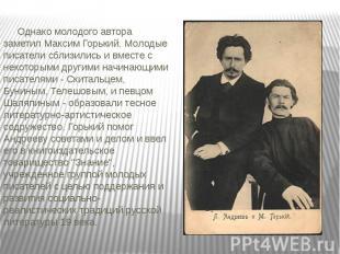 Однако молодого автора заметил Максим Горький. Молодые писатели сблизились и вме