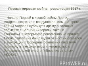 Первая мировая война, революция 1917 г. Начало Первой мировой войны Леонид Андре