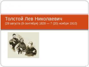 Толстой Лев Николаевич (28 августа (9 сентября)1828—7 (20) ноя