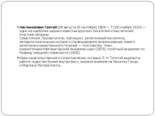 Лев Никола евич Толсто й(28 августа (9 сентября)1828—7 (
