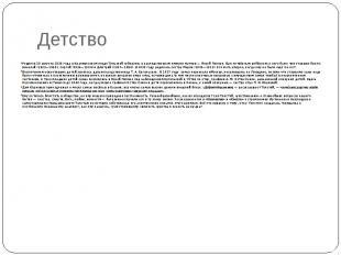 Детство Родился 28 августа 1828 года вКрапивенском уезде Тульской губернии