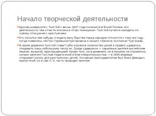 Начало творческой деятельности Бросив университет, Толстой с весны1847 год