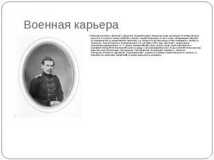 Военная карьера Получив рукопись«Детства», редактор «Современника»Не