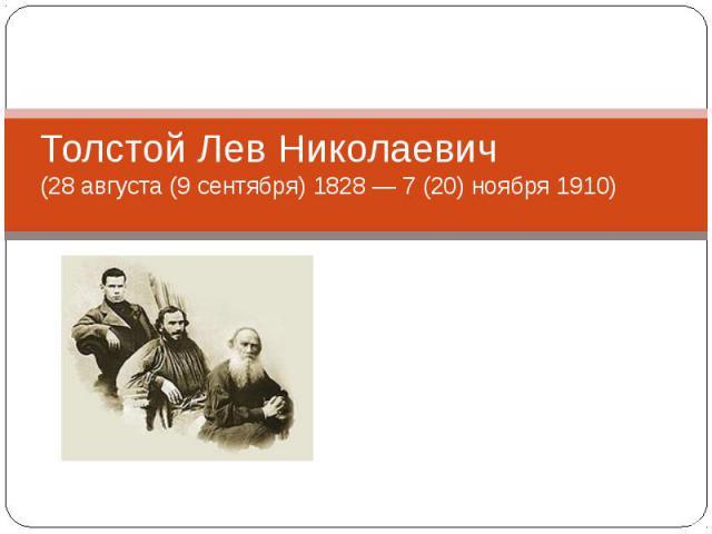 Толстой Лев Николаевич (28 августа (9 сентября)1828—7 (20) ноября1910)
