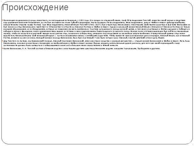 Происхождение Происходил издворянскогорода, известного, по легендарным источникам, с1353 года. Его предок по отцовской линии, графПётр Андреевич Толстой, известен своей ролью в следствии надцаревичем Алексеем Петровичем…