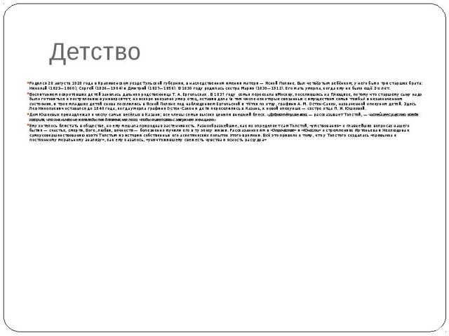 Детство Родился 28 августа 1828 года вКрапивенском уезде Тульской губернии, в наследственном имении матери— Ясной Поляне. Был четвёртым ребёнком; у него было три старших брата: Николай (1823—1860), Сергей (1826—1904) и Дмитрий (1827—1856…