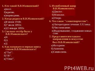 1. Кто такой В.В.Маяковский? 1. Кто такой В.В.Маяковский? а)поэт. б)критик. в)пе