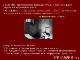 2 июля 1909 - арестовывается в третий раз. Отбывает срок в Бутырской тюрьме, где