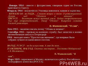Январь 1914 - вместе с футуристами, совершая турне по России, приезжает в Одессу