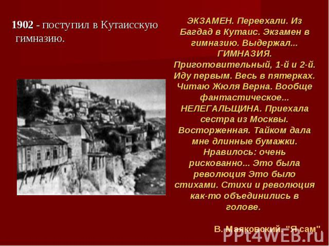 1902 - поступил в Кутаисскую гимназию. 1902 - поступил в Кутаисскую гимназию.