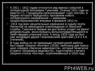 К 1911 – 1912 годам относится ряд важных событий в литературной биографии Гумиле