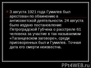 3 августа 1921 года Гумилев был арестован по обвинению в антисоветской деятельно