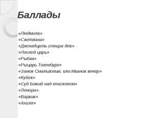 Баллады «Людмила» «Светлана» «Двенадцать спящих дев» «Лесной царь» «Рыбак» «Рыца