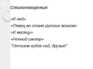 Стихотворения «К ней» «Певец во стане русских воинов» «К месяцу» «Ночной смотр»