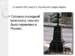 12 апреля 1852 умер В.А.Жуковский в Баден-Бадане. Согласно последней воле поэта,