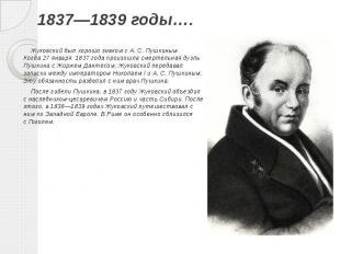 1837—1839годы…. Жуковский был хорошо знаком с А.С.Пушкиным. Ко
