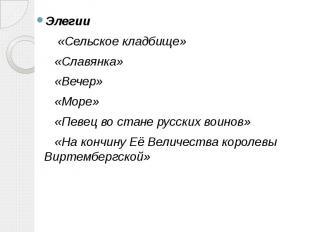 Элегии «Сельское кладбище» «Славянка» «Вечер» «Море» «Певец во стане русских вои