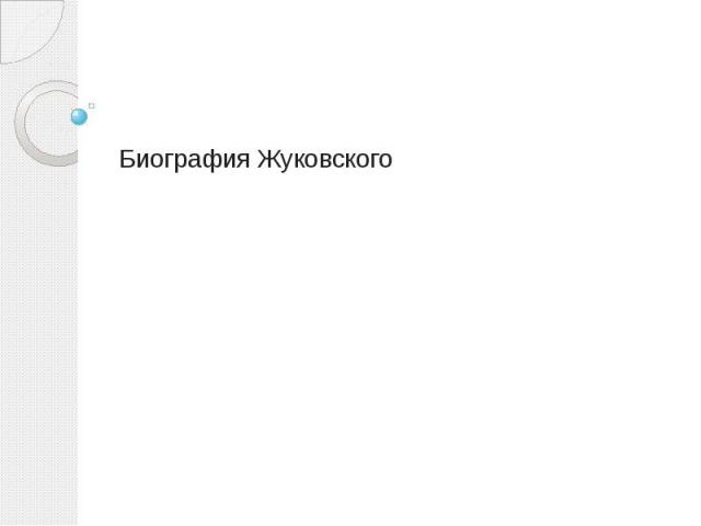 Биография Жуковского