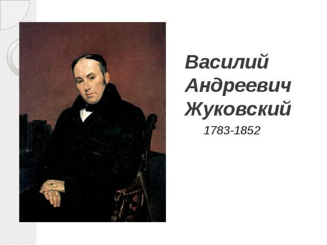 Василий Андреевич Жуковский 1783-1852