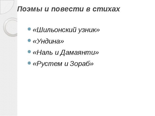 Поэмы и повести в стихах «Шильонский узник» «Ундина» «Наль и Дамаянти» «Рустем и Зораб»