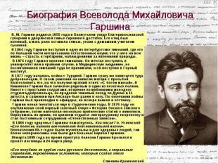 В. М. Гаршин родился 1855 года в Бахмутском уезде Екатеринославской губернии в д