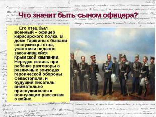 Его отец был военный – офицер кирасирского полка. В доме Гаршиных бывали сослужи