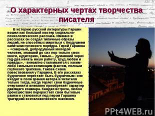 В историю русской литературы Гаршин вошел как большой мастер социально-психологи