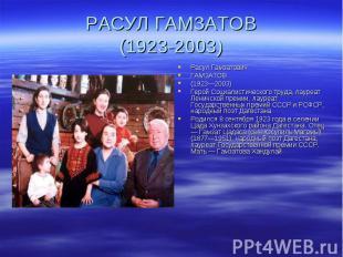 Расул Гамзатович Расул Гамзатович ГАМЗАТОВ (1923—2003) Герой Социалистического т