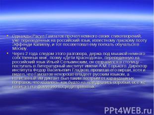 Однажды Расул Гамзатов прочел немного своих стихотворений, уже переведенных на р