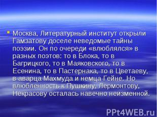 Москва, Литературный институт открыли Гамзатову доселе неведомые тайны поэзии. О