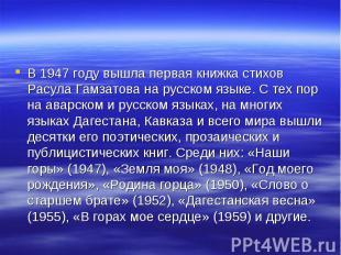 В 1947 году вышла первая книжка стихов Расула Гамзатова на русском языке. С тех