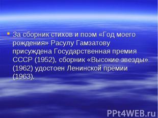 За сборник стихов и поэм «Год моего рождения» Расулу Гамзатову присуждена Госуда