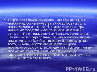 Творчество Расула Гамзатова – это единая книжка, книжка мудрости и мужества, кни