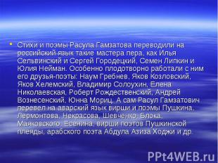 Стихи и поэмы Расула Гамзатова переводили на российский язык такие мастера пера,