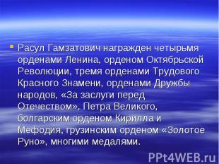 Расул Гамзатович награжден четырьмя орденами Ленина, орденом Октябрьской Революц