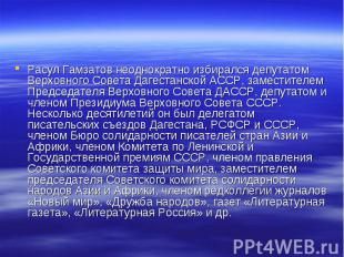 Расул Гамзатов неоднократно избирался депутатом Верховного Совета Дагестанской А