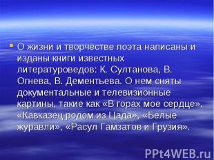 О жизни и творчестве поэта написаны и изданы книги известных литературоведов: К.