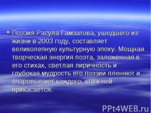 Поэзия Расула Гамзатова, ушедшего из жизни в 2003 году, составляет великолепную