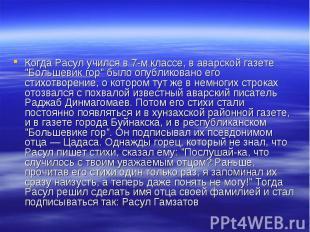 """Когда Расул учился в 7-м классе, в аварской газете """"Большевик гор"""" был"""