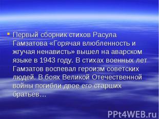 Первый сборник стихов Расула Гамзатова «Горячая влюбленность и жгучая ненависть»