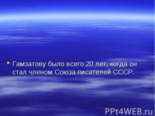 Гамзатову было всего 20 лет, когда он стал членом Союза писателей СССР.